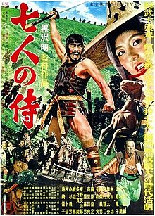 שבעת הסמוראים