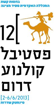 sapir_logo_heb_2013_a