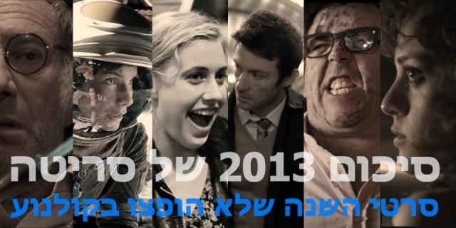 2013_sikum_films1