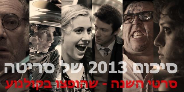 2013_sikum_films2