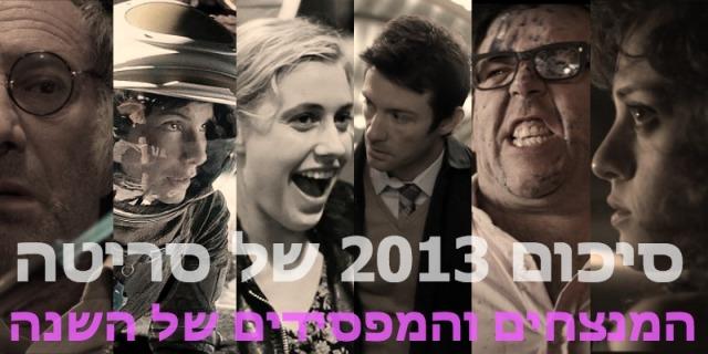 2013_sikum_winners