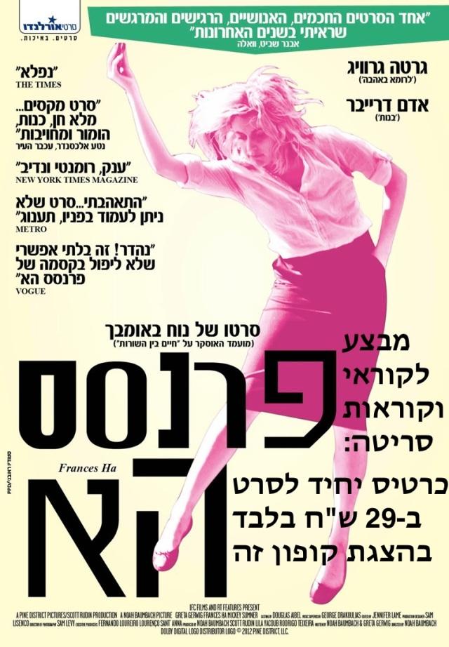 francesha_poster_coupon