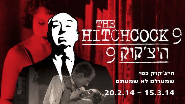 hitchcock911