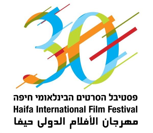 haifa2014logo