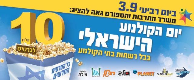 israeli-cinema-day_960x400
