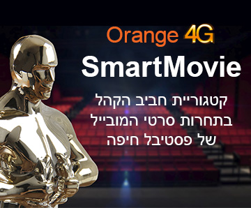 Orange 4G Smart Movie